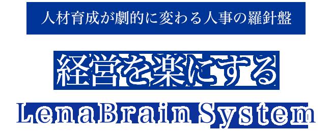 人材育成が劇的に変わる人事の羅針盤 サロン経営を楽にする LenaBrainSystem