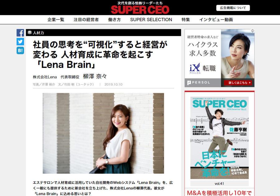 """【SUPER CEO掲載】社員の思考を""""可視化""""すると経営が変わる 人材育成に革命を起こす「Lena Brain」"""