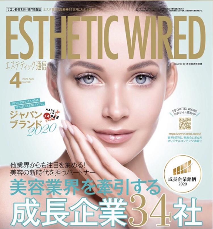 【ESTHETIC WIRED掲載】美容業界成長企業銘柄2020選ばれました!